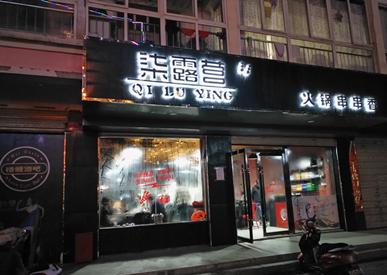 柒露营串串加盟—甘肃店