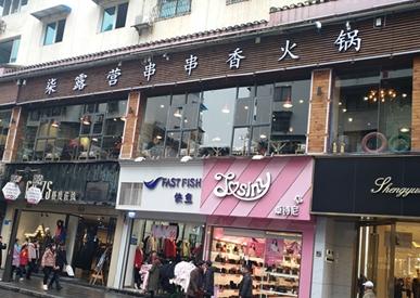 柒露营串串加盟—贵州遵义店