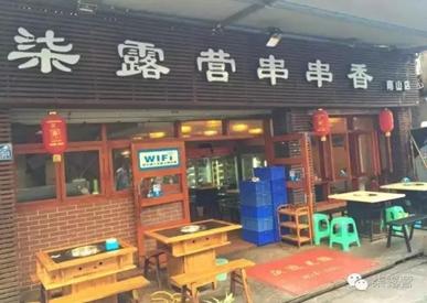 柒露营串串加盟—南山店