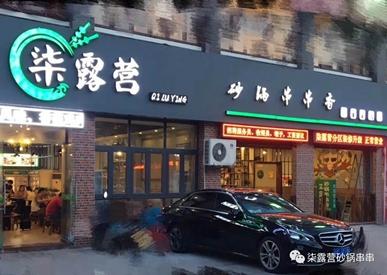 柒露营串串加盟—永川店